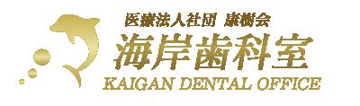 稲毛海岸歯科医院【海岸歯科室】